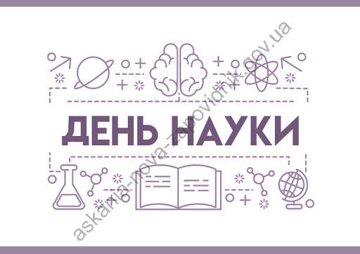 День науки!
