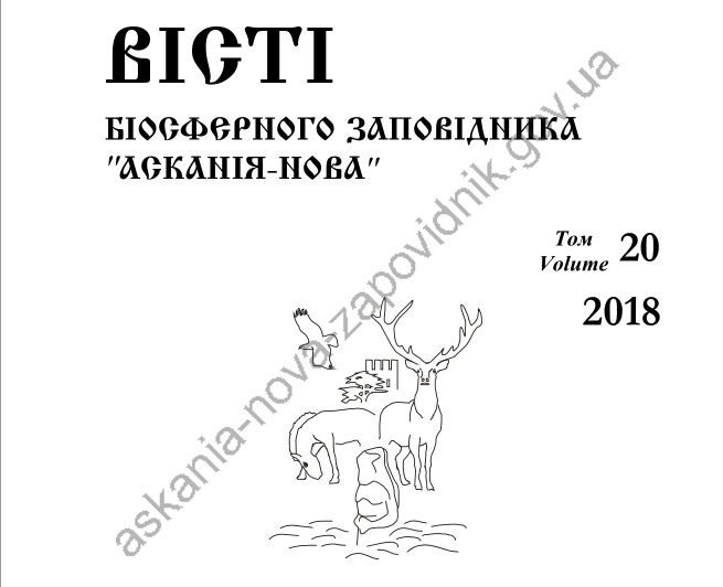 Вісті Біосферного заповідника «Асканія-Нова» 2018