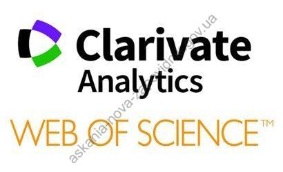 Освітні програми Clarivate